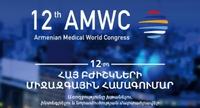 Ակցիա՝ հայ բժիշկների համագումարին ընդառաջ