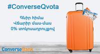 "Finport.am Կոնվերս Բանկը  քարտապանների համար գործարկում է ""ConverseQvota"" ծառայությունը - զրոյական տոկոսադրույքով և առանց միջնորդավճարի ձեռնու գնումներ"