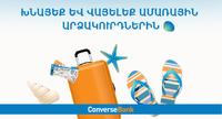 """Կոնվերս Բանկը գործարկել է """"Ամառային"""" ակցիա ավանդատուների համար"""