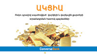 Կոնվերս Բանկը բարելավել է ոսկու գրավով վարկավորման ակցիայի պայմանները