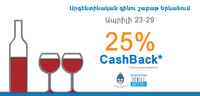 Կոնվերս Բանկը հայտարարում է CashBack արգենտինական գինու համար