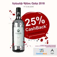"""Yerevan Wine Days 2018"" festival"