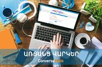 Կոնվերս Բանկն առաջարկում է առցանց վարկավորում՝ ցածր փաստացի տոկոսադրույքով