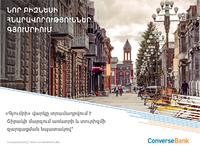 Конверс Банк внедрил два кредитных продукта для развития Ширакской области