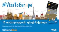10 ուղեգիր դեպի Եվրոպա՝ Կոնվերս Բանկի #VisaToEurope ակցիայի շրջանակում