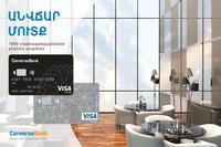 Выгодные предложения для держателей премиум карт Конверс Банк