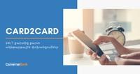 Международные переводы Card2Card - одно из главных преимуществ нового Мобильного приложения Конверс Банка