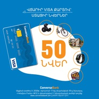 Конверс Банк объявляет акцию для держателей карт Visa, ценящих здоровый образ жизни