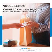 Cashback, անվճար քարտեր եւ վարկային առավելություններ կանանց համար