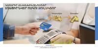 Կոնվերս բանկը Visa քարտապաններին ոսկու ձուլակտոր ստանալու հնարավորություն է  ընձեռում