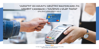 Three days of holidays and cashback - a new offer for Converse Bank MasterCard cardholders