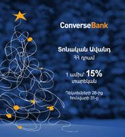 Նոր Տոնական Ավանդ Կոնվերս Բանկից՝ շահավետ ներդրումների համար