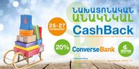 Դեկտեմբերի 25-27-ը՝ «Դալմա Գարդեն Մոլ»-ի բոլոր խանութներում վճարեք Կոնվերս Բանկի քարտերով և 20%-ը ստացեք հետ